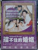 影音專賣店-G11-040-正版DVD*韓片【擋不住的婚姻】-最後之舞-柳真*Hello小姐-夏石鎮