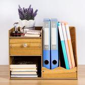 辦公桌文具收納盒桌面抽屜式木質創意文具木制文件置物架書立書架WY