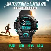 好康降價兩天-手錶男運動電子手錶初中學生多功能夜光防水數字式兒童男孩腕錶潮