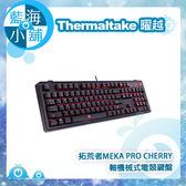 Thermaltake 曜越 拓荒者MEKA PRO CHERRY青軸 機械式電競鍵盤(KB-MGP-BLBDTC-01)