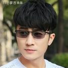 男士墨鏡智能感光變色眼鏡男潮商務半框眼鏡防輻射防藍光太陽鏡 快速出貨