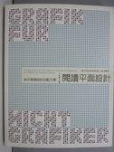 【書寶二手書T2/設計_XES】閱讀平面設計-教你掌握設計的配方書_麥德文, FrankKosch