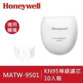 Honeywell ( MATW9501FT ) KN95等級濾芯-一組10入【適用-MATW9501】-原廠公司貨