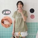 BabyShare時尚孕婦裝【CM102...