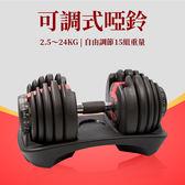 《15組重量調節》2.5~24KG可調式啞鈴/自由調節/重量訓練