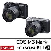 Canon EOS M6 ll +18-150 KIT 台灣佳能公司貨 11/30前登入送1600郵政禮券+原電乙顆 德寶光學