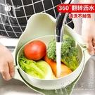 洗菜盆瀝水籃創意廚房客廳茶幾干果家用雙層翻轉水果盤洗水果神器 小時光生活館