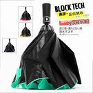 【自動-黑膠反向傘】45吋加大晴雨傘-防...