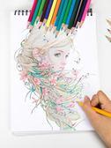 畫架晨光文具水溶性彩鉛油性彩色鉛筆彩色筆專業素描初學者月光節88折