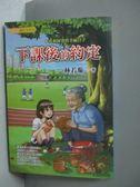 【書寶二手書T6/兒童文學_OMP】下課後的約定_林若璇