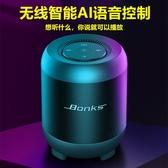 藍芽音響-無線藍芽音箱內置小度助手沃野Q33智能AI人工語音控制小音響家用 糖糖日繫