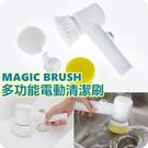 5合1 電動清潔刷(TV款) 清潔魔術刷...