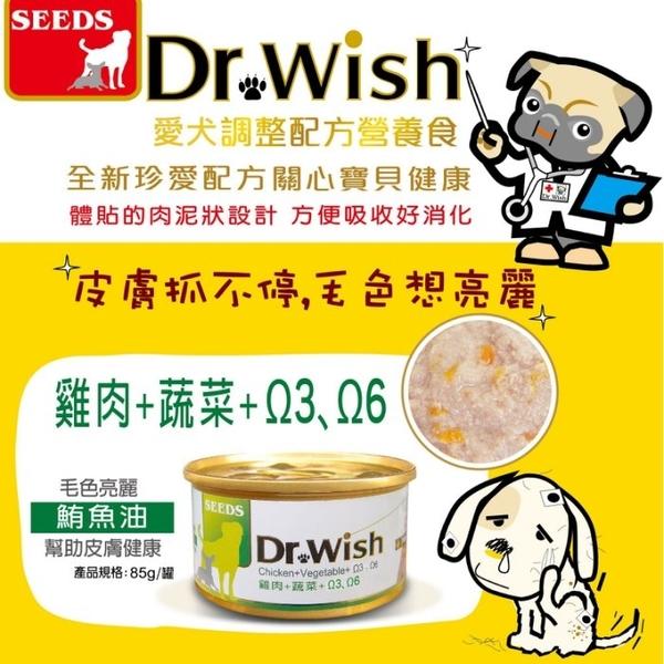 *WANG*【單罐】【SEEDS】聖萊西惜時Dr.Wish愛犬調整配方營養食(泥狀) 85g