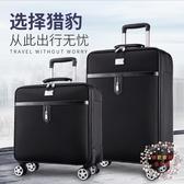 牛津布旅行箱16寸拉桿箱商務行李箱20男女萬向輪登機箱22寸帆布箱【限時八折】