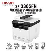 【有購豐】RICOH 理光 SP 330SFN A4黑白雷射32ppm四合一複合機(本機無WIFI功能)