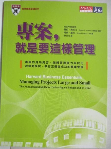 【書寶二手書T6/行銷_IED】專案,就是要這樣管理_理查.盧艾克 , 林凡