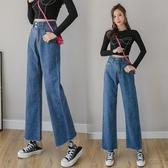 中大尺碼牛仔寬褲 2020新款闊腿牛仔褲子女春秋寬鬆韓版直筒垂感拖地長褲