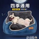 狗窩四季通用夏季可拆洗涼窩貓窩小型犬寵物泰迪狗床睡墊狗狗用品 魔方數碼