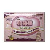 孕哺兒 R 卵磷脂金絲燕窩細末 (1盒/60包) -超級BABY