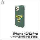 iPhone 12/12 Pro LINE卡通液態矽膠手機殼 保護殼 保護套 防摔殼 莎莉