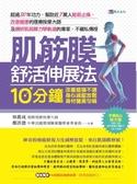 肌筋膜舒活伸展法