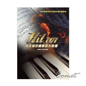 樂譜/鋼琴譜 ►Hit 101《中文流行鋼琴百大首選》(五線譜) 中文流行歌曲改編的鋼琴曲