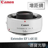 Canon Extender EF 1.4X III 1.4倍增距鏡三代 總代理公司貨 德寶光學