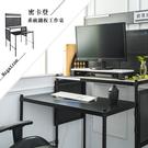 電腦桌/書桌/辦公桌 密卡登烤漆黑系統鐵板工作桌 dayneeds