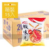 【裕榮】香辣蝦味先60g,15包/箱,非油炸品