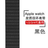 皮質回環蘋果apple watch4磁吸回環手錶帶男女皮錶帶iwatch1/2/3/4代運動38/42mm40/44潮series4 小宅女