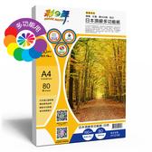 彩之舞 日本頂級多功能紙-白色 160g A4 80張入 / 包 HY-D160