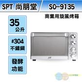 *元元家電*SPT 尚朋堂 商業用旋風烤箱 SO-9135