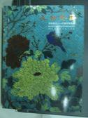 【書寶二手書T8/收藏_ZHJ】遠方拍賣2013春季拍賣會_長物養正-古董珍玩專場