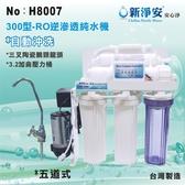 【水築館淨水】新淨安 RO逆滲透純水機(300型電磁閥) 自動沖洗 50G 五道式 軟水 淨水器(H8007)
