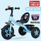 三輪車 飛鴿兒童三輪車腳踏車1-3-5輕便寶寶小自行車手推車2-6歲大號單車 莎拉嘿幼