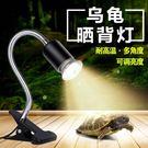 烏龜曬背燈全光譜 爬寵陸龜蜥蜴太陽燈加熱燈泡加溫保溫補鈣 MKS免運