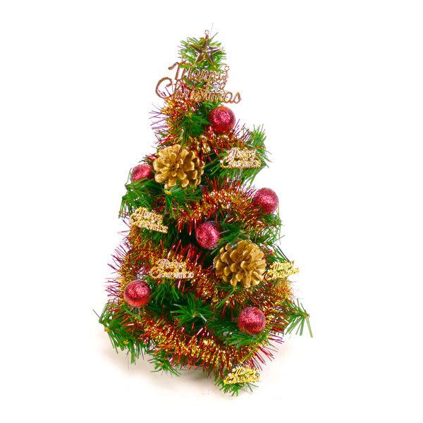 台灣製迷你1呎/1尺(30cm)裝飾聖誕樹(紅金松果色系)