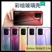 【萌萌噠】三星 Galaxy Note10 Lite 小清新 漸變玻璃系列 全包軟邊+玻璃背板 手機殼 手機套 外殼