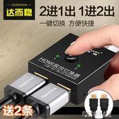 達而穩 HDMI分配器切換器一分二分線器4K高清線二進一出電視機2進探索先鋒