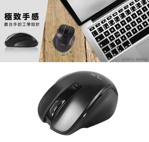 LEXMA M810R 2.4GHz無線藍光滑鼠_尊榮黑