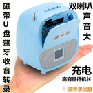 CD機 藍芽充電英語CD光盤磁帶U盤一體...