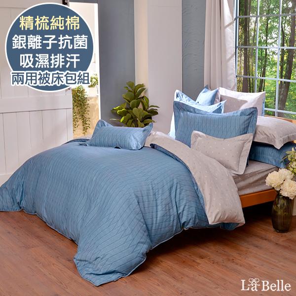 義大利La Belle《卡洛特》特大純棉防蹣抗菌吸濕排汗兩用被床包組