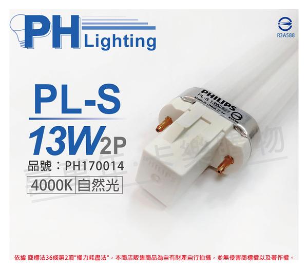 PHILIPS飛利浦 PL-S 13W 840 4000K 冷白光 2P 緊密型燈管 PH170014