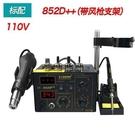 賽克852D 數顯熱風槍焊臺 二合一調溫電烙鐵熱風槍110V/220V 小山好物