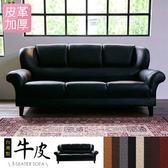 IHouse-長野 經典傳奇加厚款牛皮沙發-3人坐黑色