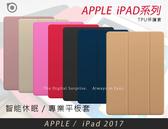 【智能休眠三折式】可站立式 平板皮套 蘋果 iPad 2017 (9.7吋) 平板電腦 皮套側掀側翻套殼保護套殼