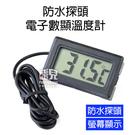 【妃凡】含電池!防水探頭 電子數顯溫度計...