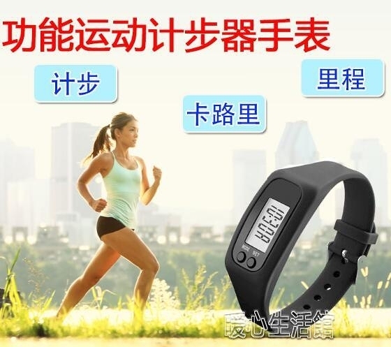 跑步健身 多功能計步器 電子計步手環 學生計步手錶晨練助手 快速出貨