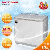 另加LINE留評價截圖送保暖隨身毯 台灣三洋SANLUX 10kg雙槽洗衣機 SW-1068