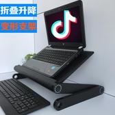 筆記本支架摺疊升降增高墊電腦桌面散熱器底座護頸椎站立辦公托架